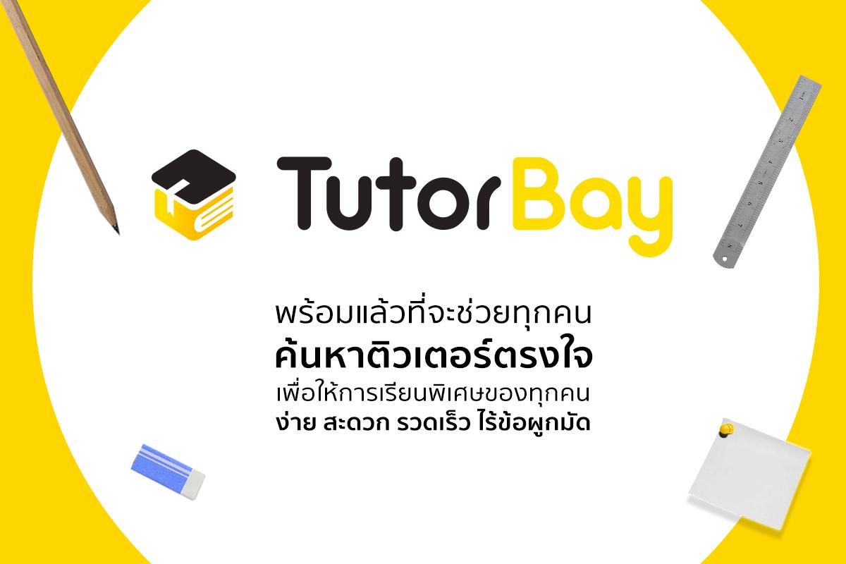 ทำไมต้องเลือกหาติวเตอร์จากแอพพลิเคชั่น TutorBay หาติวเตอร์